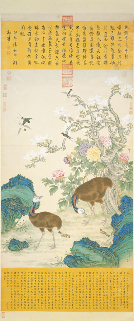 scroll featuring two emus