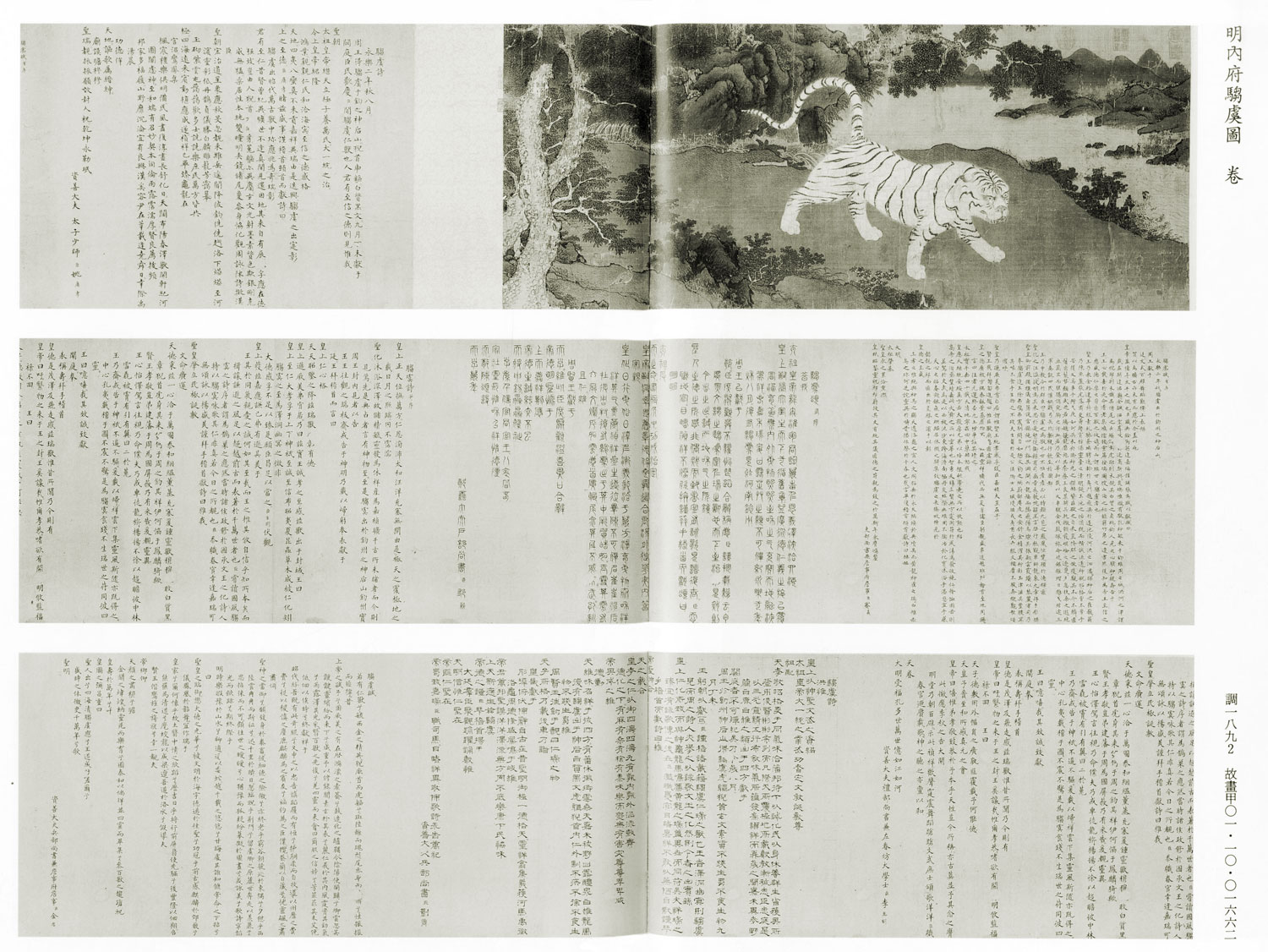 Three two-page spreads from a book: in the top spread, Chinese text on the left and a drawing of a tiger on a riverbank on the right; center and bottom spreads, more Chinese text