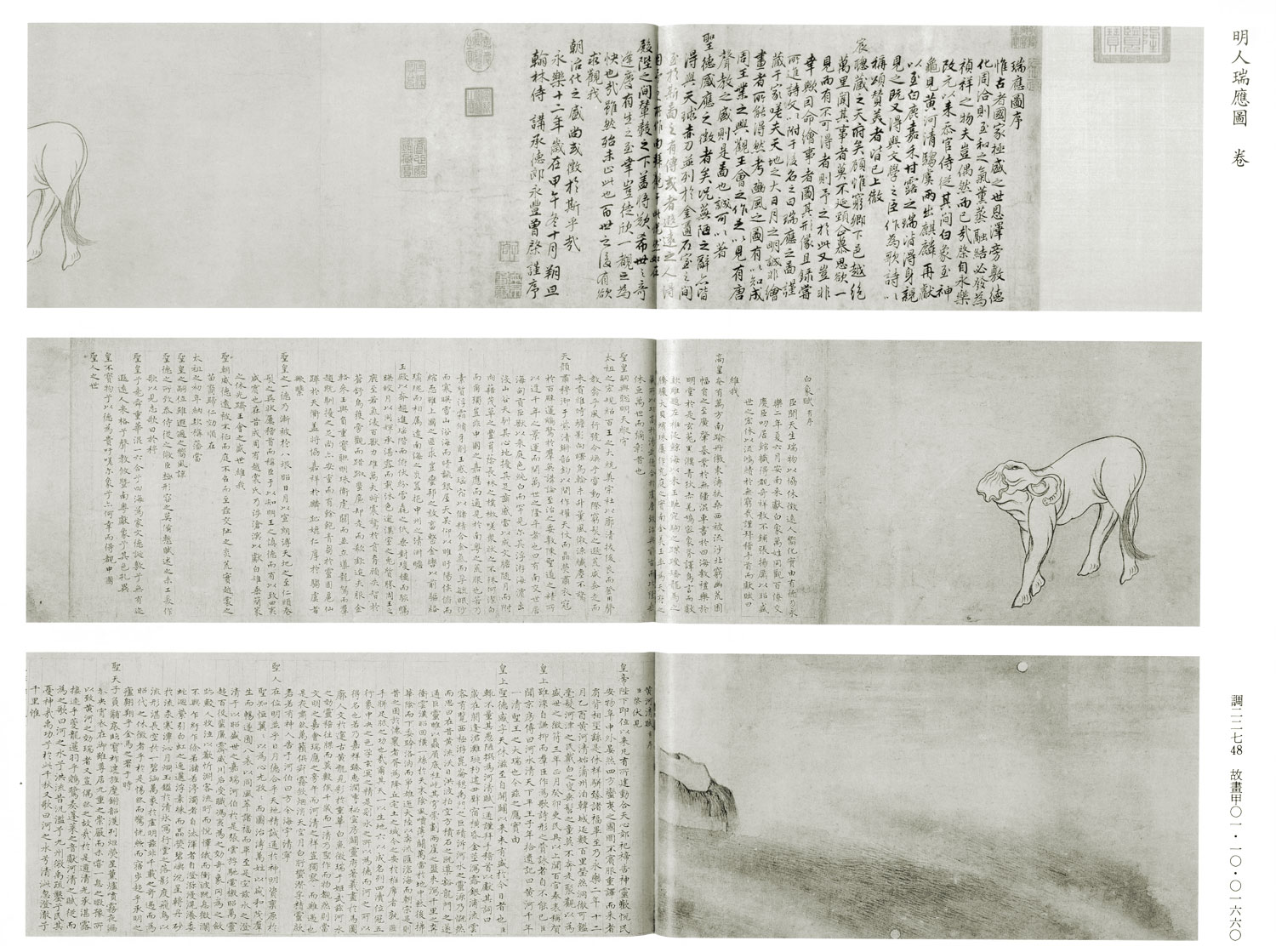 Three spreads from a book: at the top, the hindquarters of some kind of ruminant on the left, Chinese text on the right; in the middle, Chinese text on the left, an elephant walking leftward on the right; at the bottom, Chinese text on the left, an indistinct landscape on the right