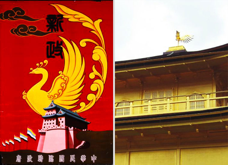 Left: Poster of a phoenix over a building; Right: Phto of a building with a metal phoenix on the roof
