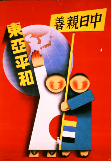 China and Japan friendship poster