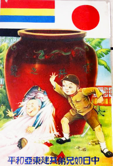 Poster, a smiling Chinese child falls out of a broken vase while a smiling Japanese child dressed as a soldier watches