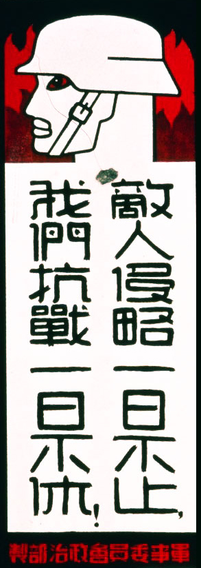 Line drawing of a soldier from the neck up, looking to the left, with Chinese characters below