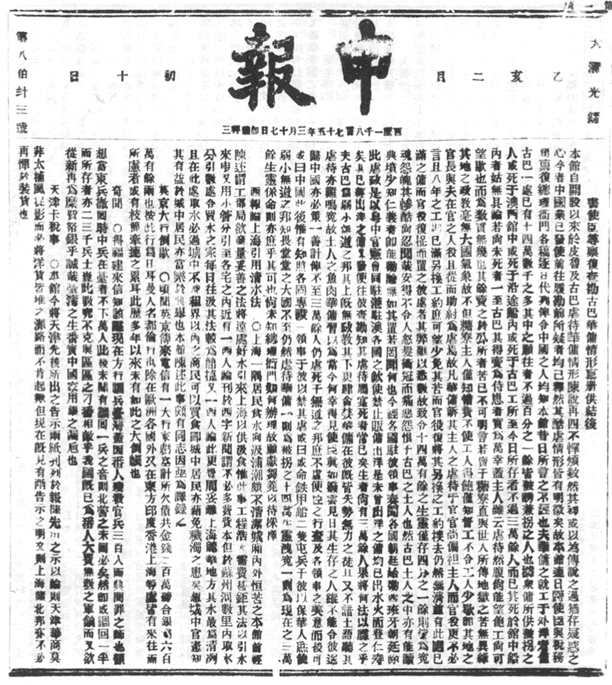Page from a Chinese newspaper