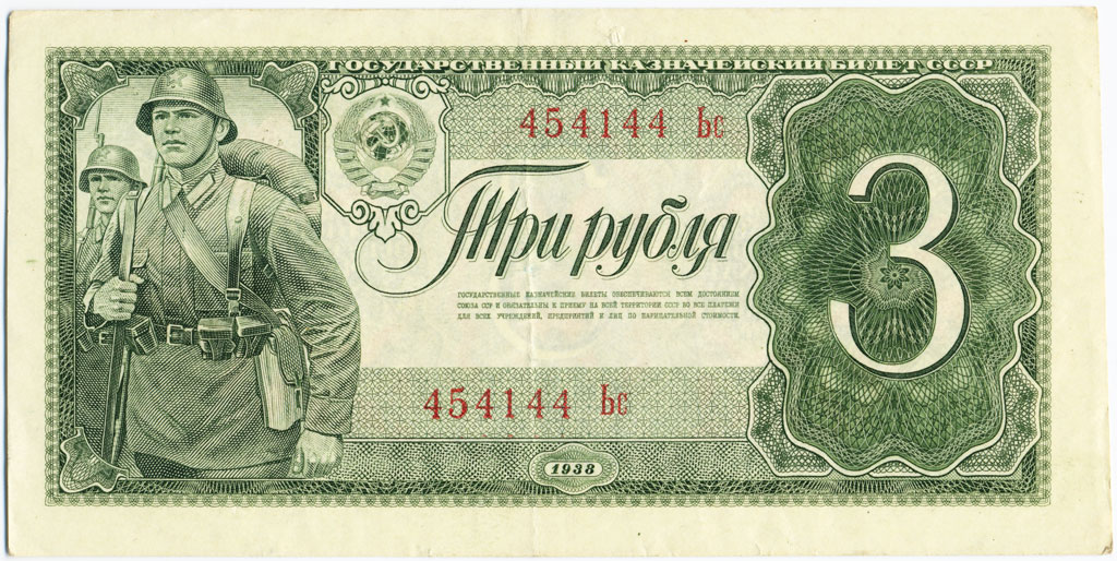 Soviet three-ruble note