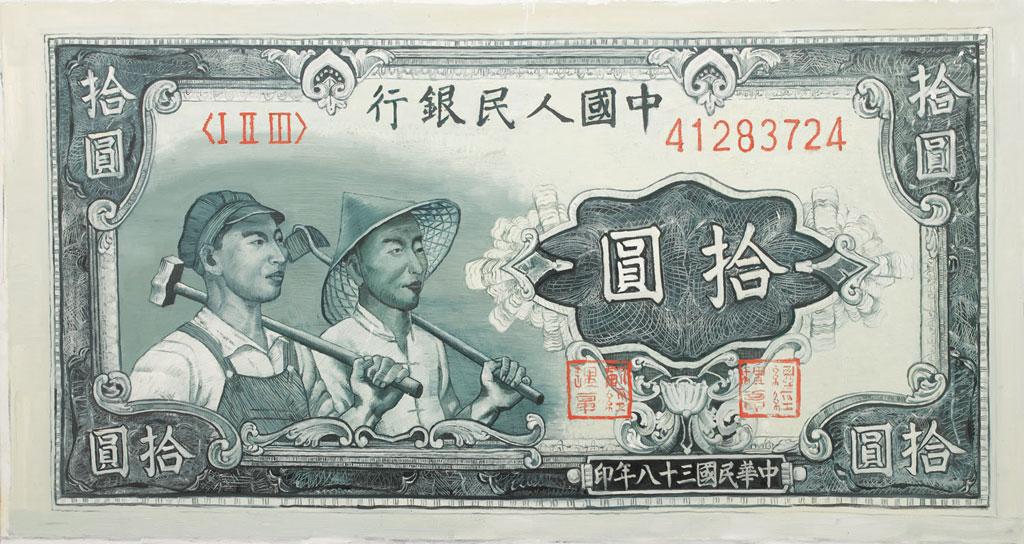 First Renminbi