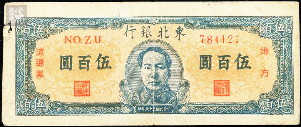 500-yuan note