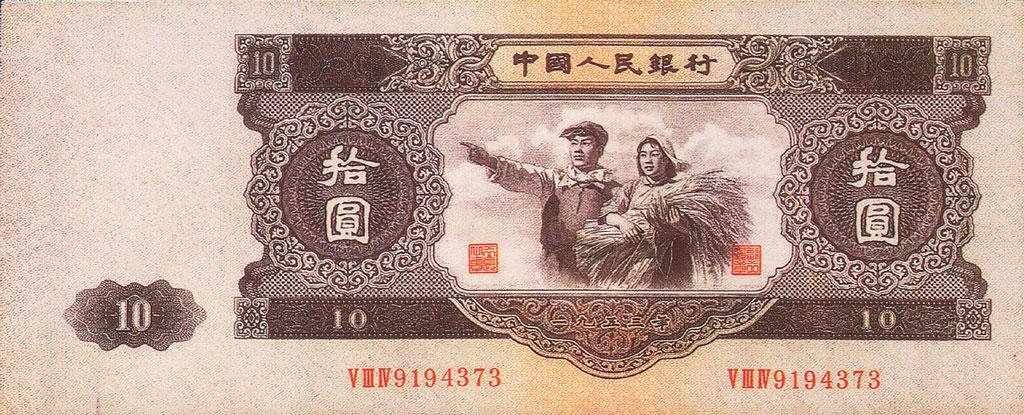 ten-yuan note