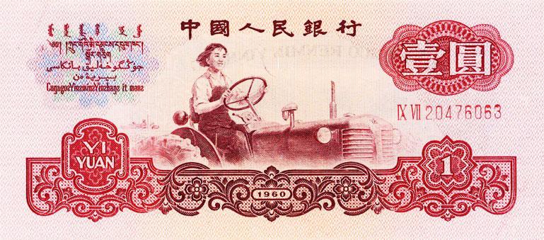 one-yuan note