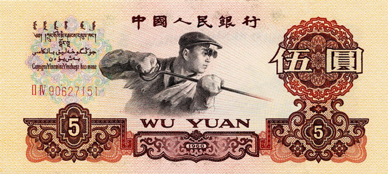 five-yuan note