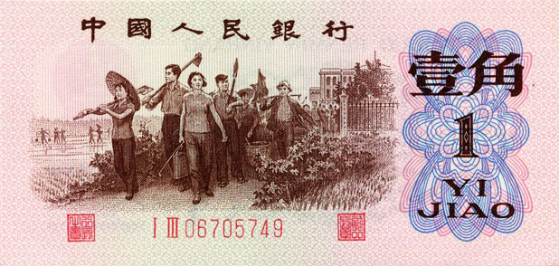 one-jiao note