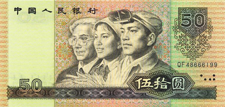 fifty-yuan note