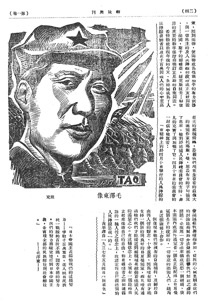 Chinese newspaper page with woodcut of man's face