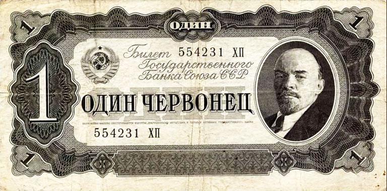 Soviet Chervonets