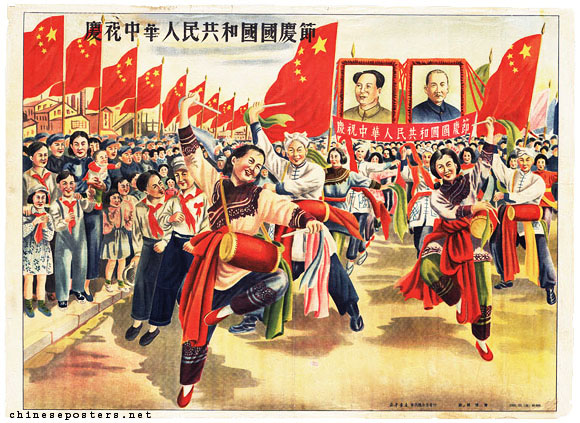 Poster, dancers in a parade with PRC flags