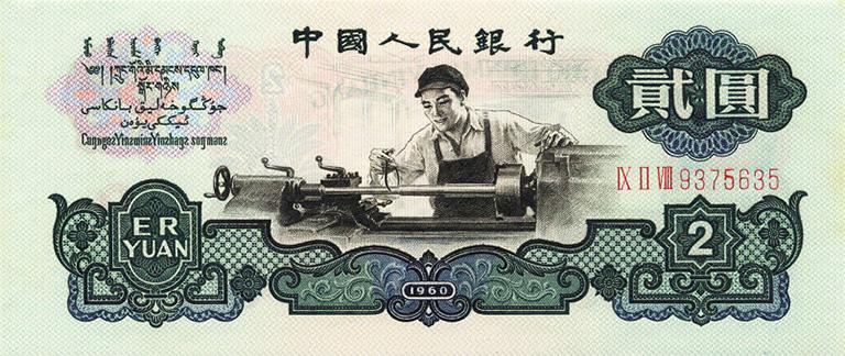 two-yuan note