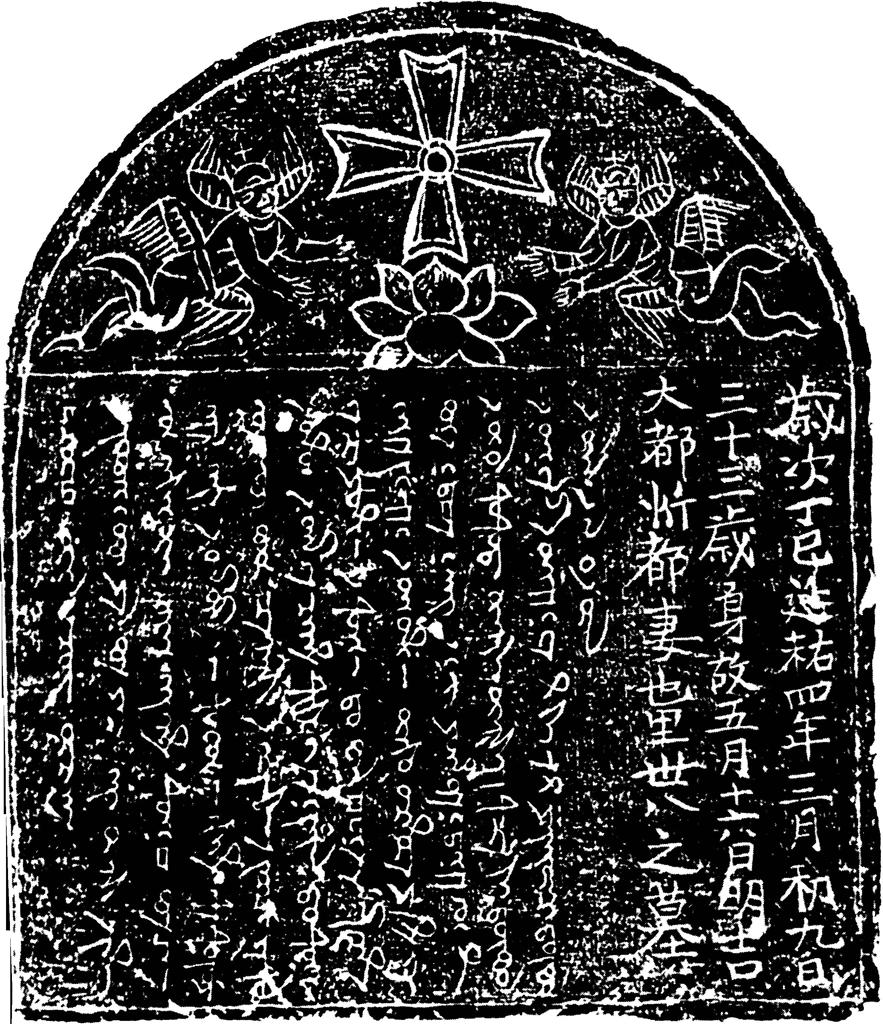 Nestorian Gravestone in Yangzhou