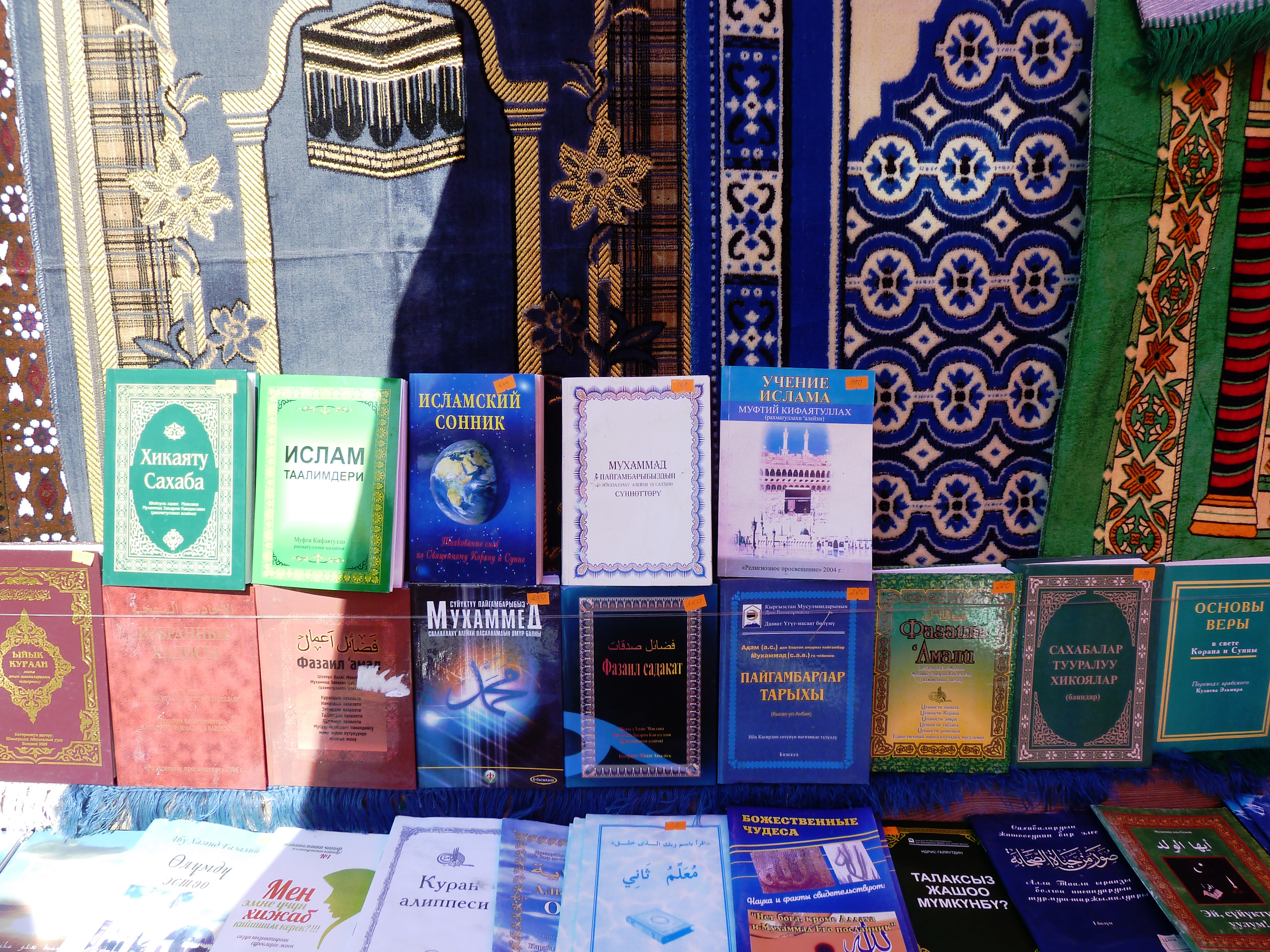 Hadith collection of the Tablighi Jama'at