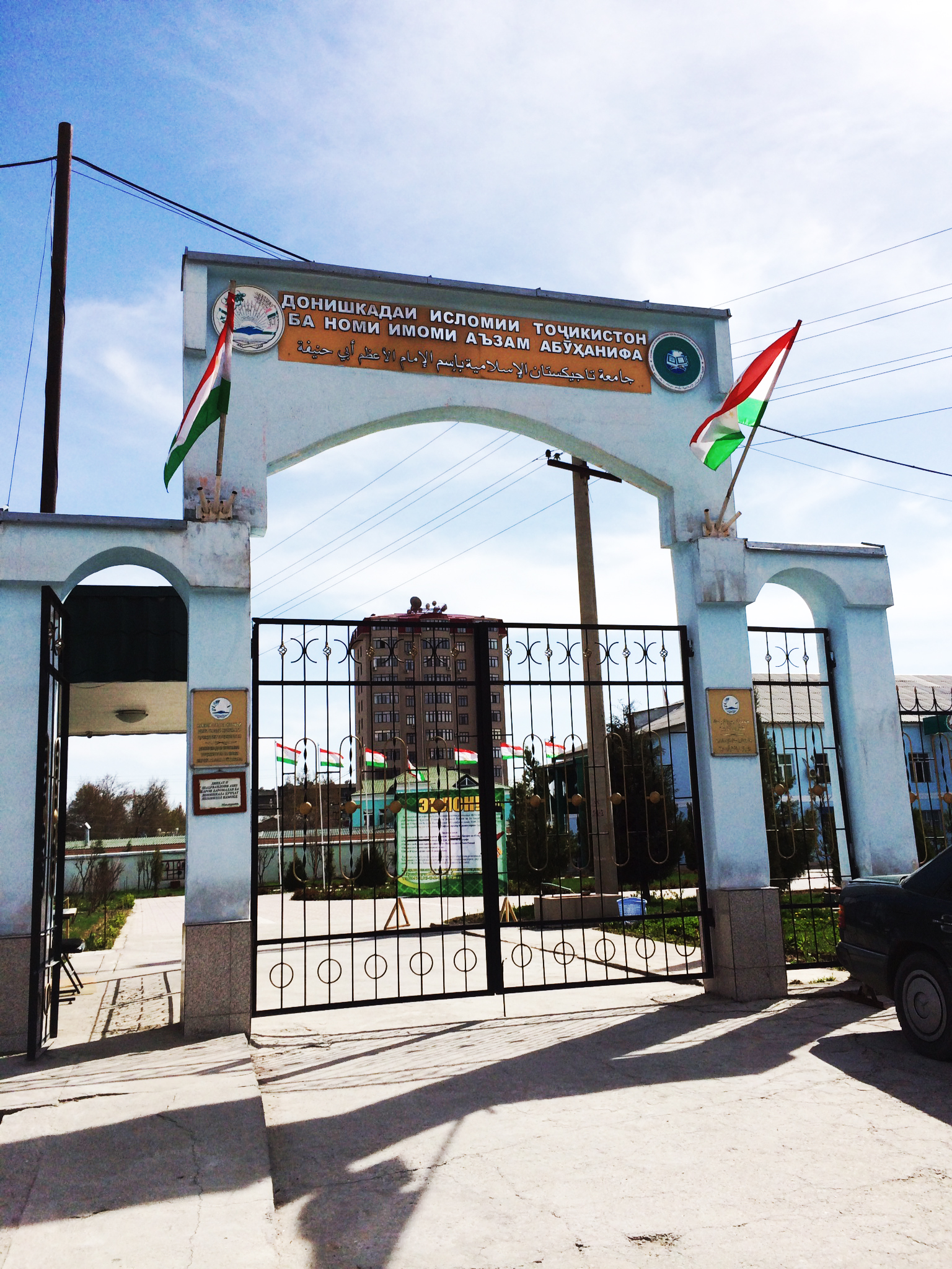 Entrance to the Tajikistan Islamic Institute Abu Hanifa, Dushanbe