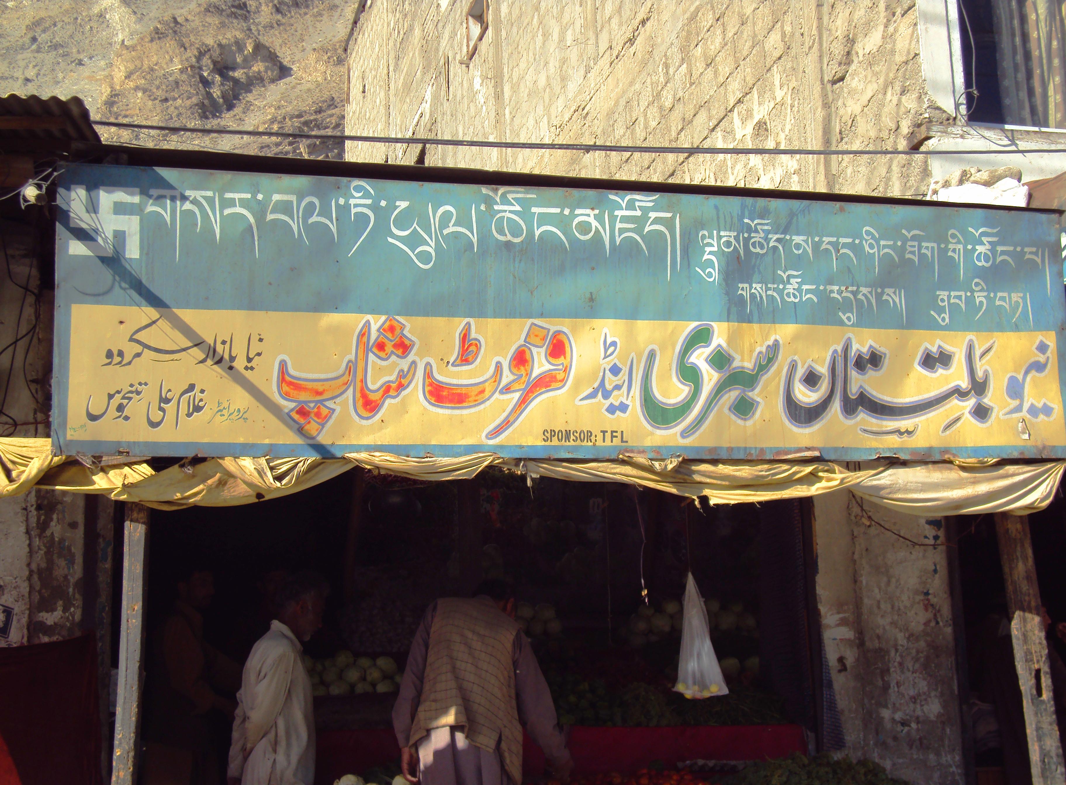 Shop sign in Tibetan and Urdu script