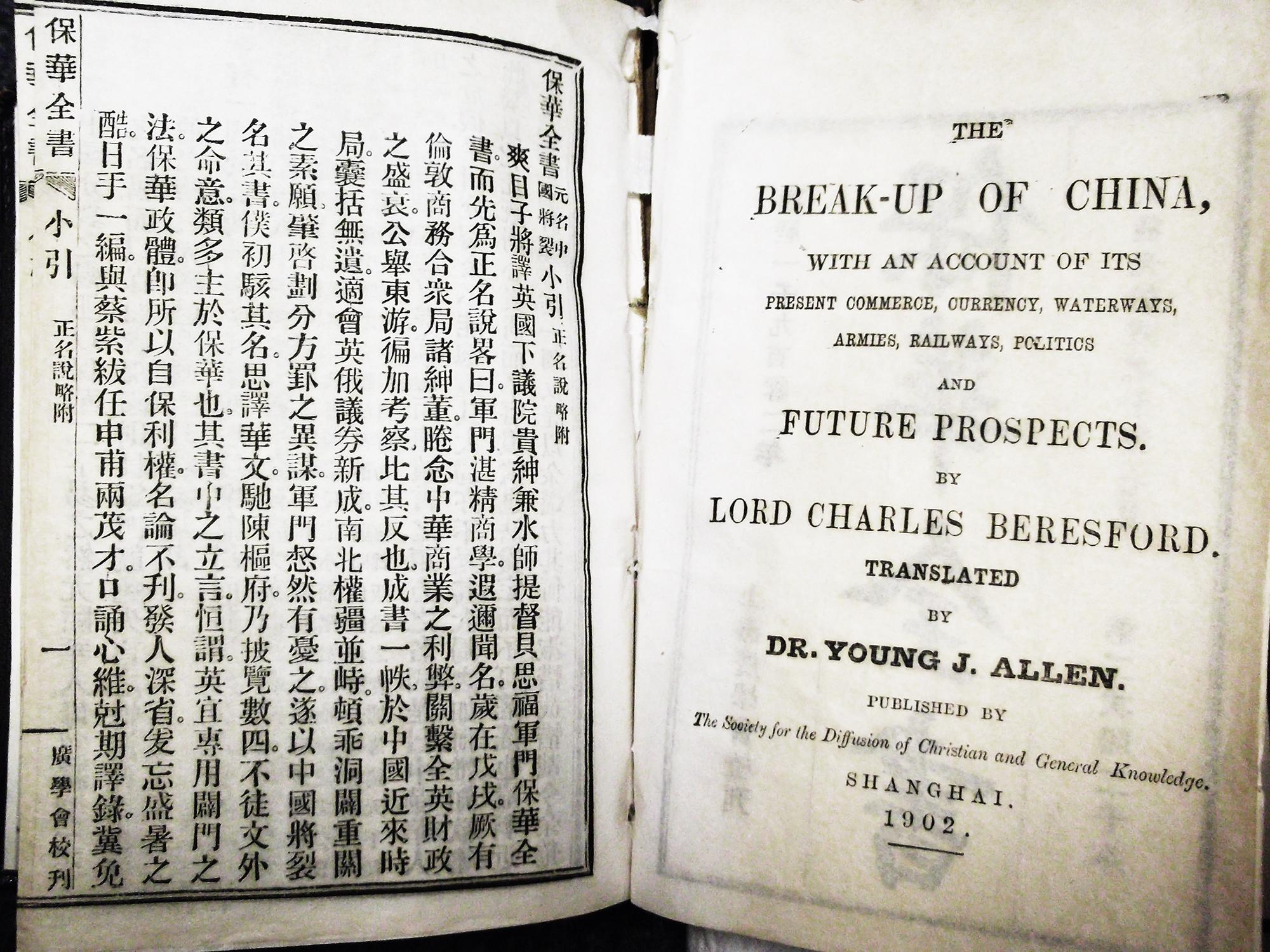 Bao Huaquan shu [Preserving China's territorial integrity]
