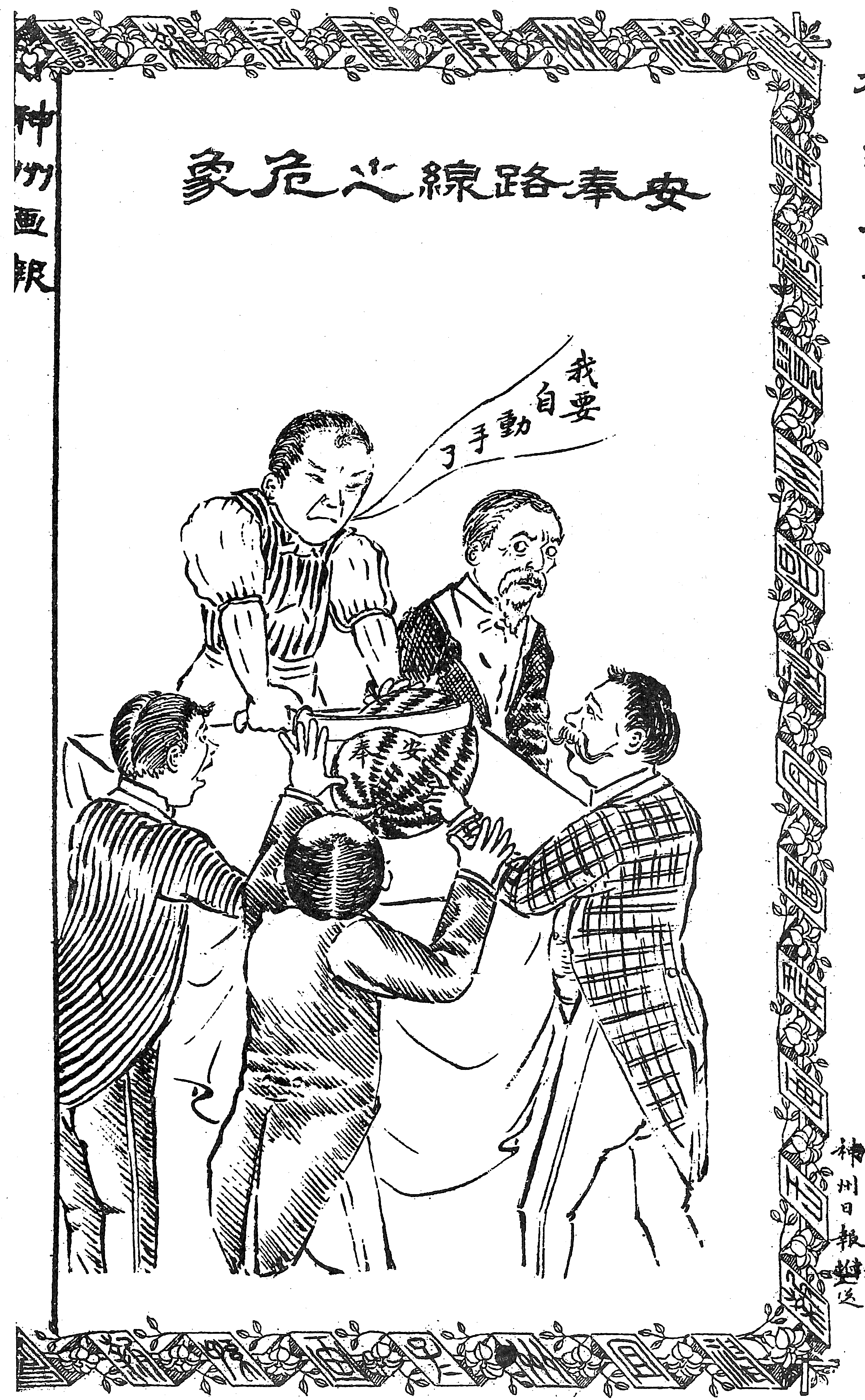 """Anfeng luxian zhi weixiang"" 安丰路綫之危象 [Image of the danger of the An Feng line]"