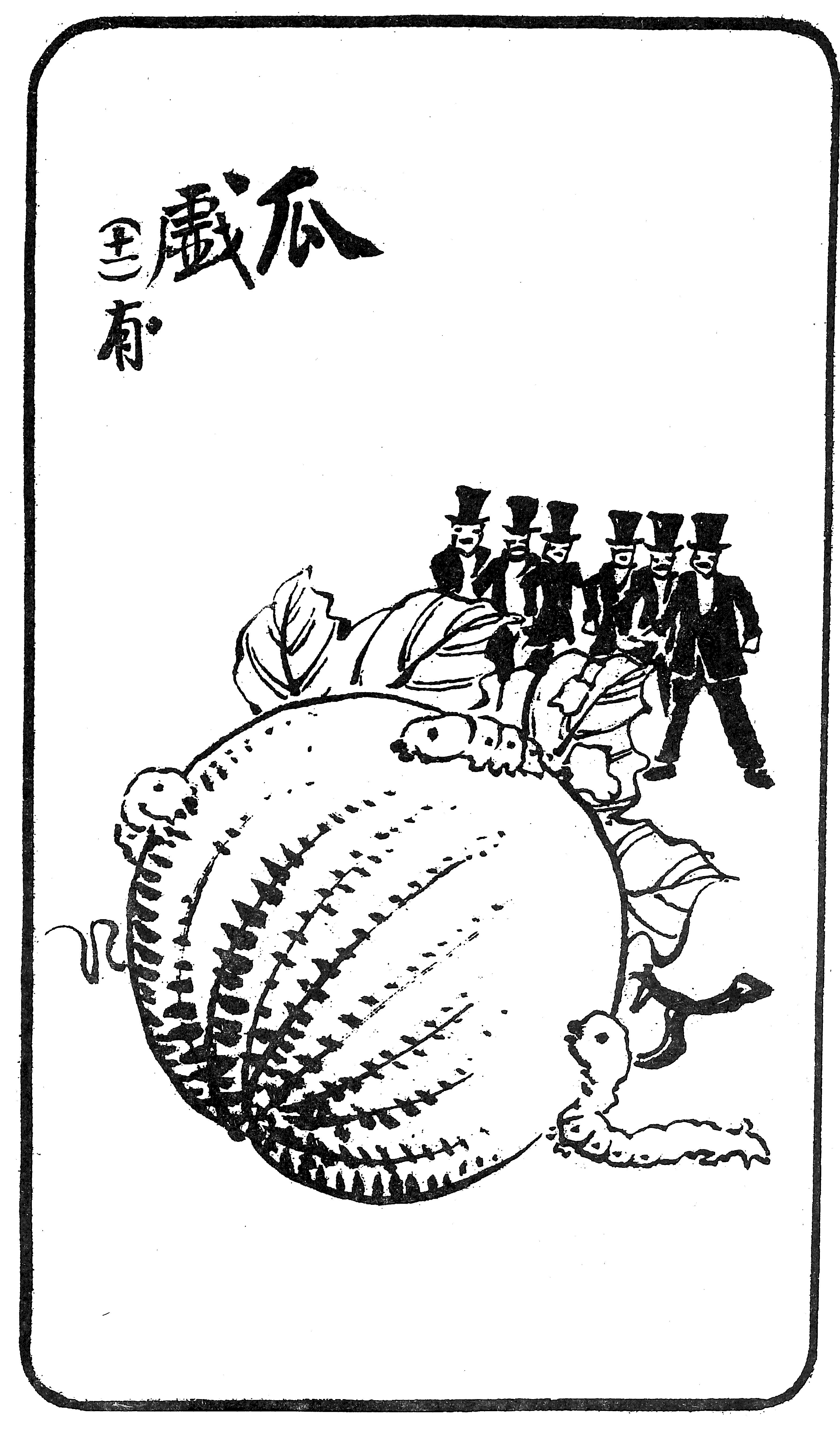 """""""Guaxi 11"""" 瓜戯 [Melon Theater 11]"""