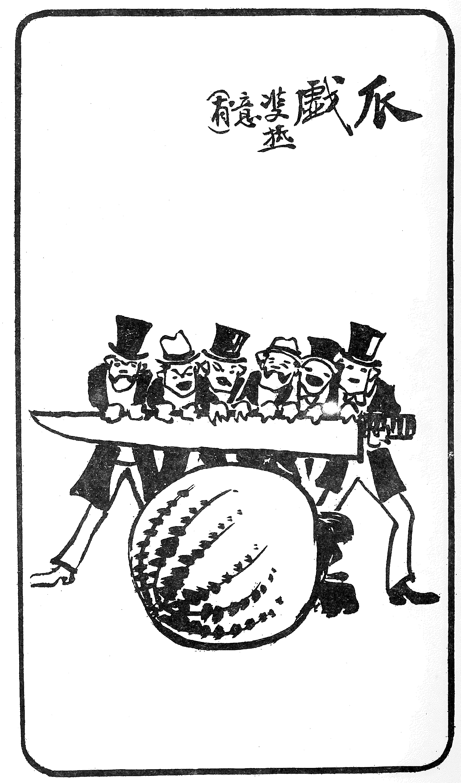 """""""Guaxi"""" 瓜戯 [Melon Theater]"""