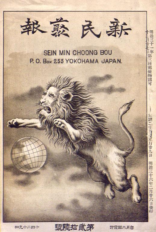 Xinmin Congbao Cover